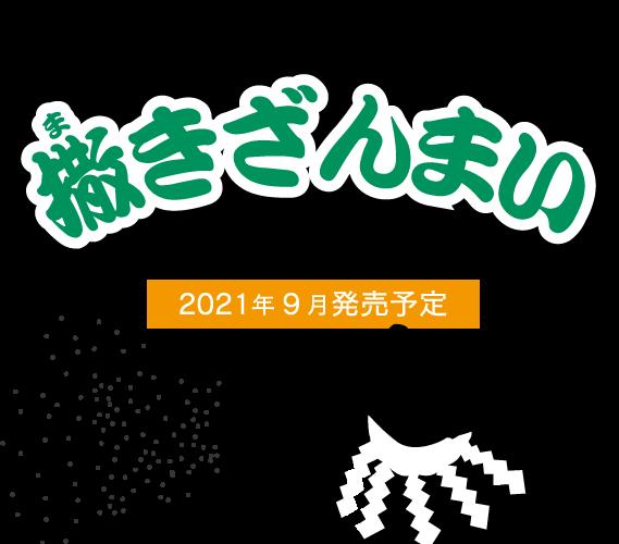 KT-860XEL 9月発売予定